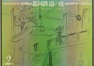 宮沢賢治 銀河鉄道の夜(2) / 杉井ギサブロー