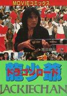 竜少爺(ドラゴンロード) Jackie Chan (実写コミック版) / 岡田義弘
