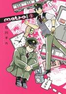 metro ex(1) / 石川チカ