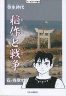 マンガ日本の歴史 弥生時代 稲作と戦争 / 石ノ森章太郎