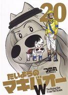 たいようのマキバオーW(完)(20) / つの丸