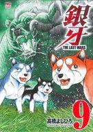 銀牙~THE LAST WARS~(9) / 高橋よしひろ