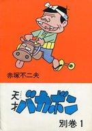 天才バカボン 別巻(アケボノコミックス)(1) / 赤塚不二夫