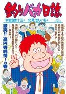 釣りバカ日誌(96) / 北見けんいち