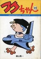 フクちゃん(12) / 横山隆一
