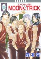 MOON・TRICK(8) / 森本秀