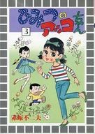 ひみつのアッコちゃん(3) / 赤塚不二夫
