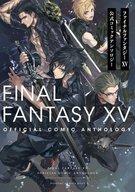 ファイナルファンタジーXV 公式コミックアンソロジー / アンソロジー