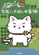 猫ピッチャー外伝 勇者ミー太郎の大冒険 / そにしけんじ
