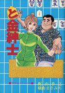 と金紳士 角の巻(4) / 横山まさみち