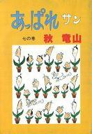 あっぱれサン(7) / 秋竜山