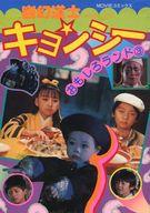 幽幻道士キョンシーおもしろランド(3) / 企画者104