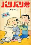 バリバリ君(5) / 井上サトル