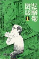 泥鰌庵閑話(1) / 滝田ゆう