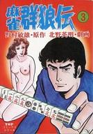 麻雀群狼伝(完)(3) / 北野英明