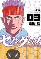 セブングレイズ(完)(3) / 吉田聡