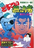 どすこい無法岩(1) / 武本サブロー