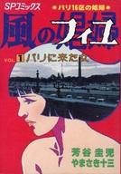 風のフィユ パリに来た女(1) / 芳谷圭児