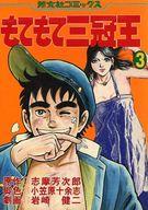 もてもて三冠王(3) / 岩崎健二