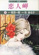 恋人岬(5) / 牧美也子