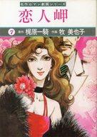 恋人岬(完)(7) / 牧美也子