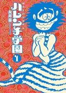 ハレンチ学園 50周年記念愛蔵版(1) / 永井豪