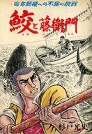 鮫と藤衛門 宿命転換への不屈の挑戦 / 杉戸光史