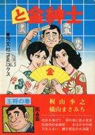 と金紳士 王将の巻(完)(6) / 横山まさみち