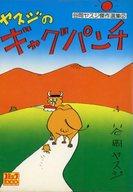 ヤスジのギャグパンチ / 谷岡ヤスジ