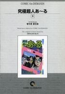 究極超人あ~る(オンデマンド版)(9) / ゆうきまさみ