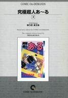 究極超人あ~る(オンデマンド版)(3) / ゆうきまさみ