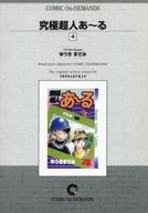 究極超人あ~る(オンデマンド版)(4) / ゆうきまさみ