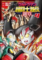 ウルトラマン 超闘士激伝 新章(4) / 栗原仁