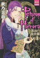 Petshop of Horrors 漂泊の箱舟編(1) / 秋乃茉莉