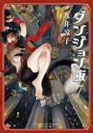 ダンジョン飯(7) / 九井諒子