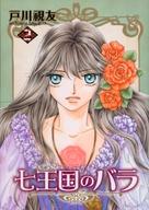 七王国のバラ(2) / 戸川視友