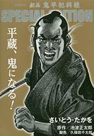 劇画 鬼平犯科帳 SPECIAL EDITION 平蔵、鬼になる! / さいとう・たかを