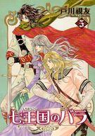 七王国のバラ(5) / 戸川視友