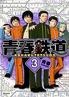 青春鉄道(3) / 青春