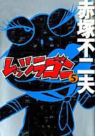レッツラゴン(5) / 赤塚不二夫