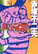 レッツラゴン(9) / 赤塚不二夫