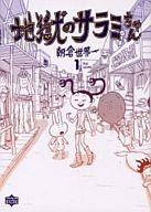 地獄のサラミちゃん(1) / 朝倉世界一