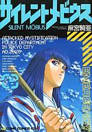 サイレントメビウス(コンプコミックスDX版)(4) / 麻宮騎亜