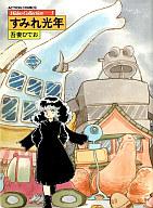 Hideo Collection すみれ光年(3) / 吾妻ひでお