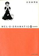MEL-O-DORAMATIC remix / 安彦麻理絵
