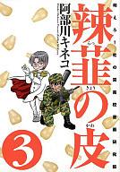 辣韮の皮(3) / 阿部川キネコ