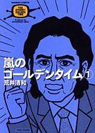 嵐のゴールデンタイム(1) / 荒井清和