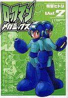 ロックマンメガミックス(ブレインナビコミックス)(2) / 有賀ヒトシ