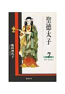 聖徳太子(創隆社)(7) / 池田理代子
