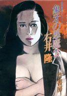 象牙の悪魔(2) / 石井隆